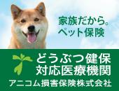 アニコムペット保険対応動物病院